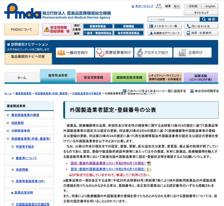 「独立行政法人医薬品医療機器総合機構」の2020年6月1日のデータに記載されている