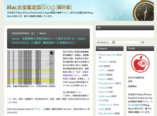 「MACお宝鑑定団 blog(羅針盤)」の該当ページ