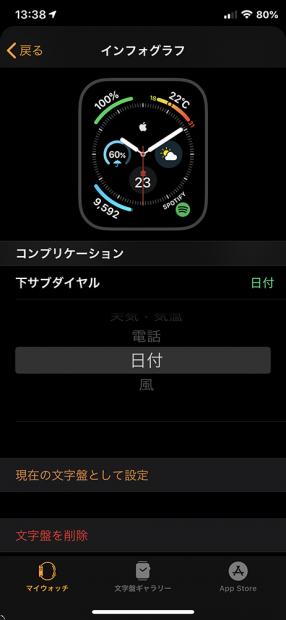 「Watch.app」の文字盤設定の「下サブダイヤル」を「日付」