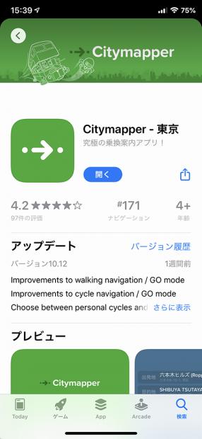 乗り換え案内アプリの「citymapper」