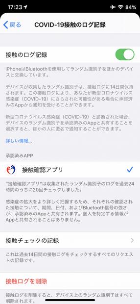 「接触通知アプリ」のログ記録を見る
