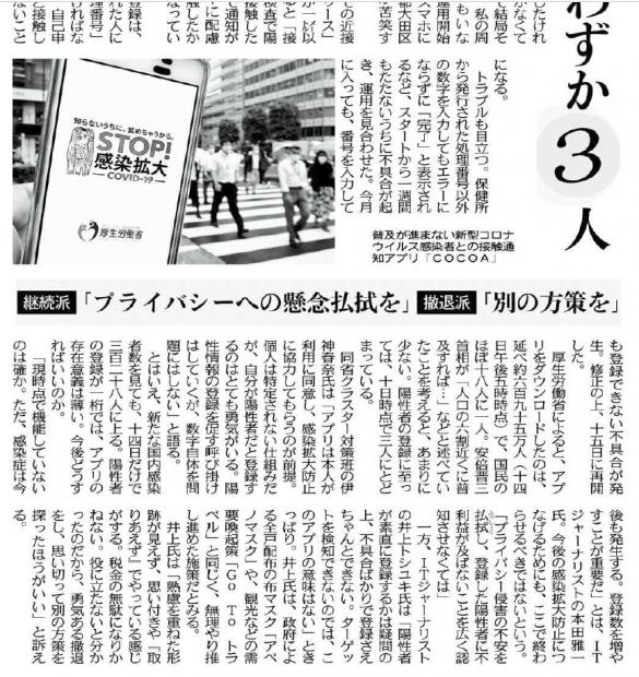 東京新聞7月16日の的外れの批判記事
