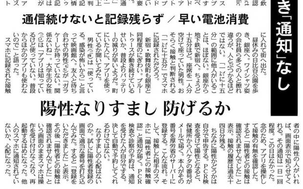東京新聞6月25日。取材すればバグとわかるのにそれを知らせず普及の妨げになる批判記事