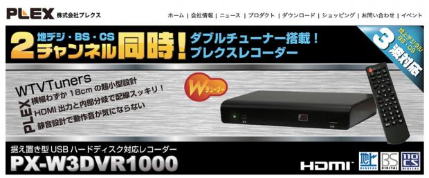 最初「AKB-PVR103」の代替えに考えていた「PX-W3DVR1000」