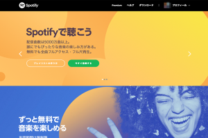 「Spotify」Webサイトのトップページ
