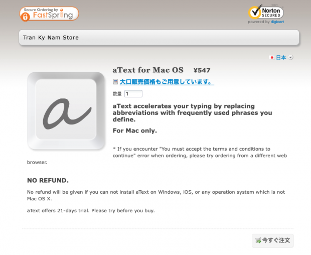 「aText」の料金は格安