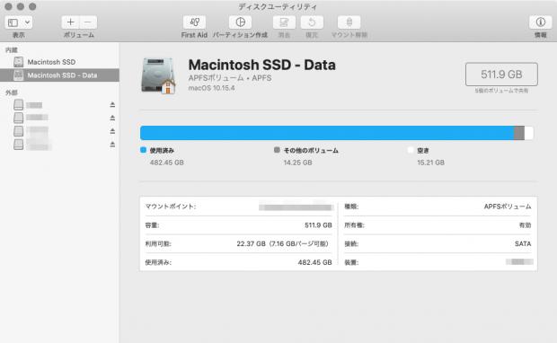 「Mac mini 2012」の現状の空き容量...