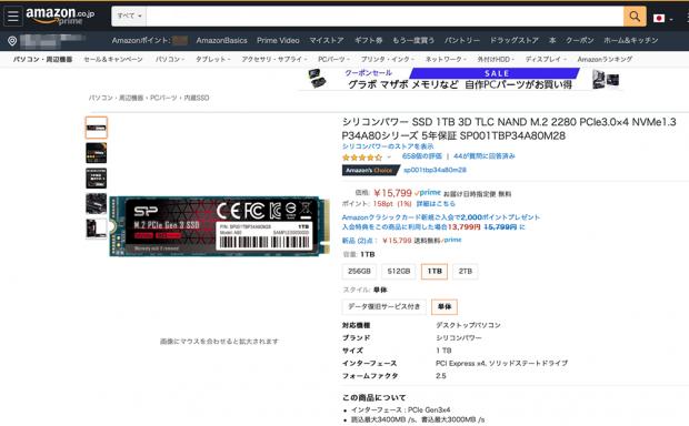 今回購入した「Silicon Power」の「NVMe M.2 SSD」