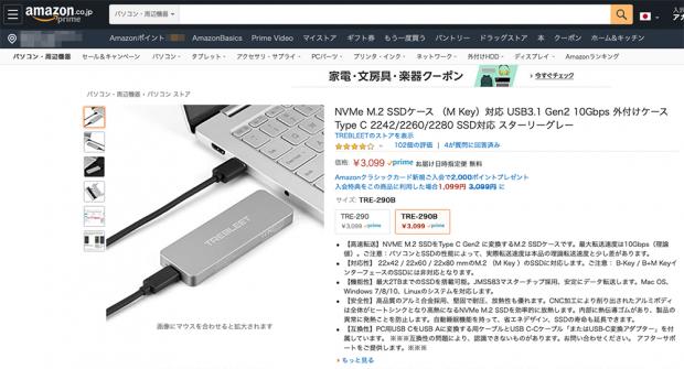「USB3.0」が対象なのでケースは「TREBLEET」の「TRE-290B」にした