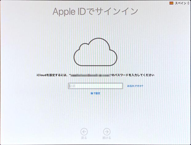 その後も「Apple ID」などの設定が続く