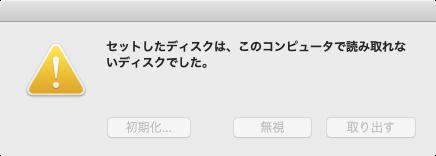 最初に「Mac mini 2012」に接続すると初期化を促すアラートが表示される