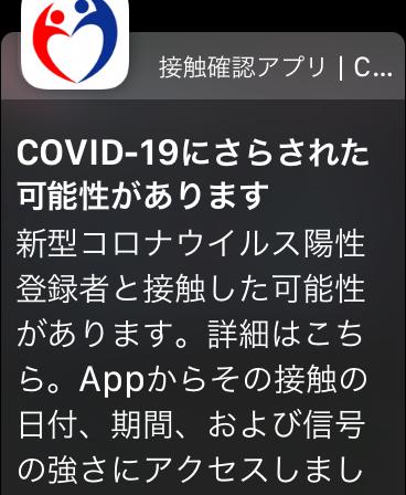 「Apple Watch Series 5」にプッシュ通知が来た!