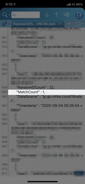 ログ記録から「MatchCount」が「1」になっているのを探す