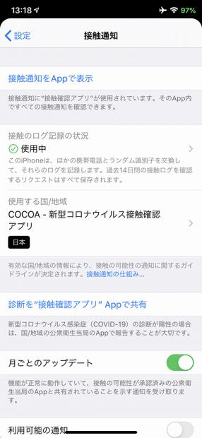 日本では「Apple」純正の「接触通知」の詳細は今まで通り「COCOA」になる