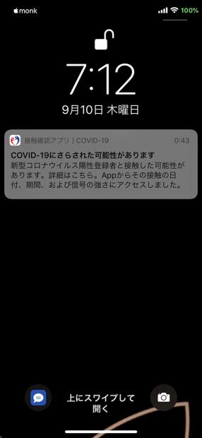 「COCOA」アプリからプッシュ通知が来る!