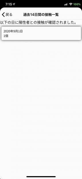 「過去14日間の接触一覧」ページで接触した日を確認しておく