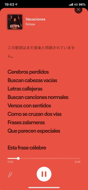 「Spotify」の歌詞画面
