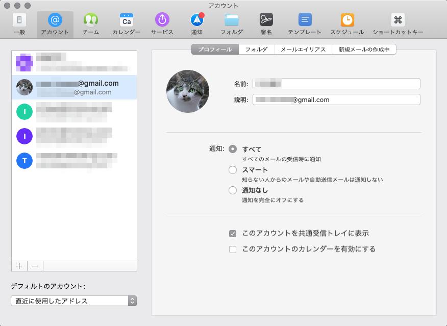 「Spark」でのメールアカウント設定