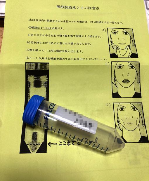 保健所から送られてきた唾液検査のキットと説明書