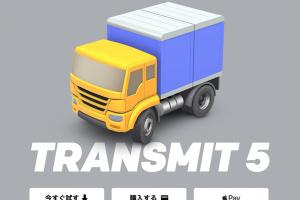 「Yummy」の代替えになった「Transmit 5」