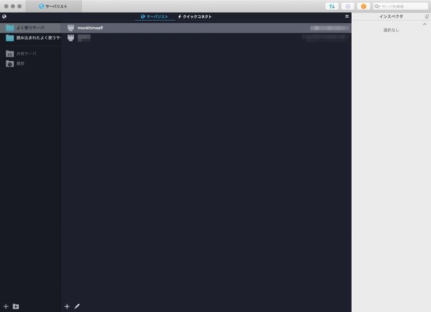 2画面でなくサーバーだけの表示ができるのが好き