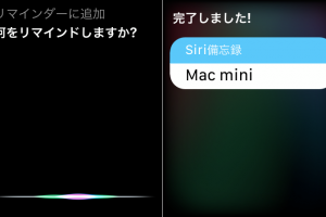 「Apple Watch Series 5」で「Siri」のテスト