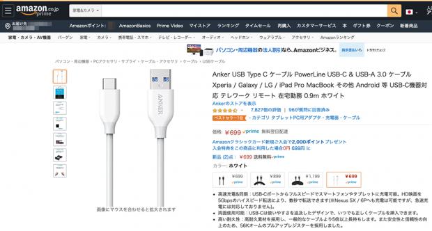 代わりに購入したのが「Anker」のケーブル。安い!