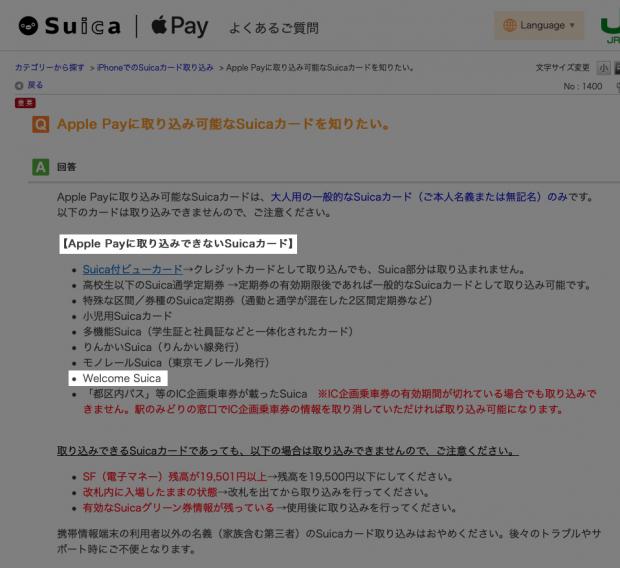 「Apple Pay」に取り込めない一覧に「Welcome Suica」がある