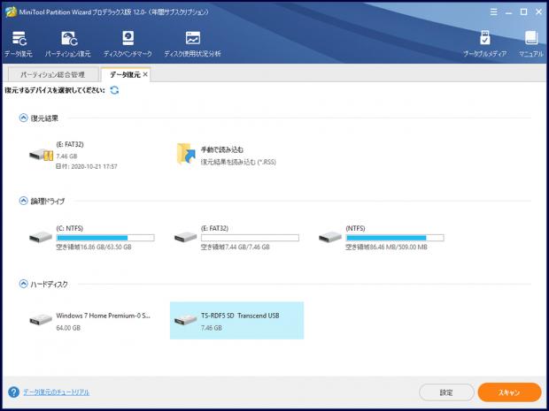 「データ復元」から「ハードディスク」の「Transcend USB」を選択し「スキャン」ボタンをクリック