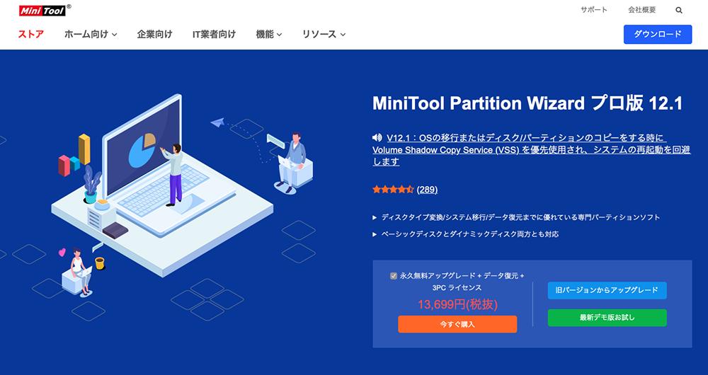 「MiniTool」社のWebサイト