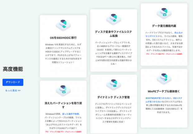 「Partition Wizard Pro」の高度機能紹介