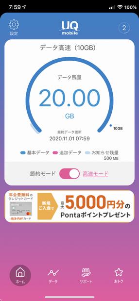「UQ mobile」からのボーナスにより20GB使用可能になっていた!