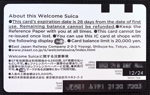 「Welcome Suica」の裏。英語と一緒に日本語でも注意事項が書かれている
