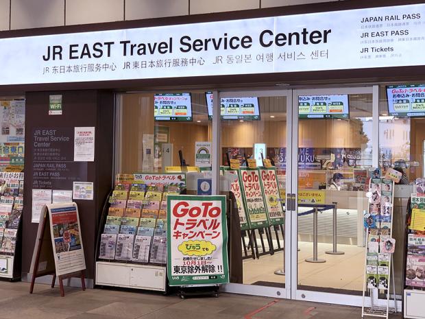 新宿駅・新南口の「JR EAST Travel Service Center」
