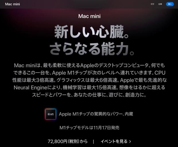 「Apple Silicon Mac mini」も「M1」チップ搭載が最大のアピールポイント!