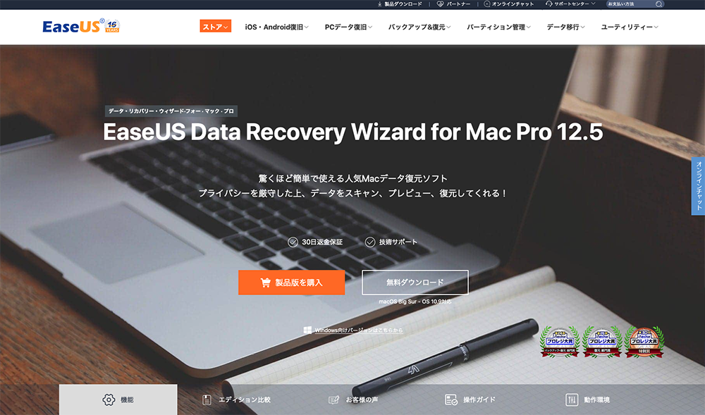 「EaseUS Data Recovery Wizard for Mac」