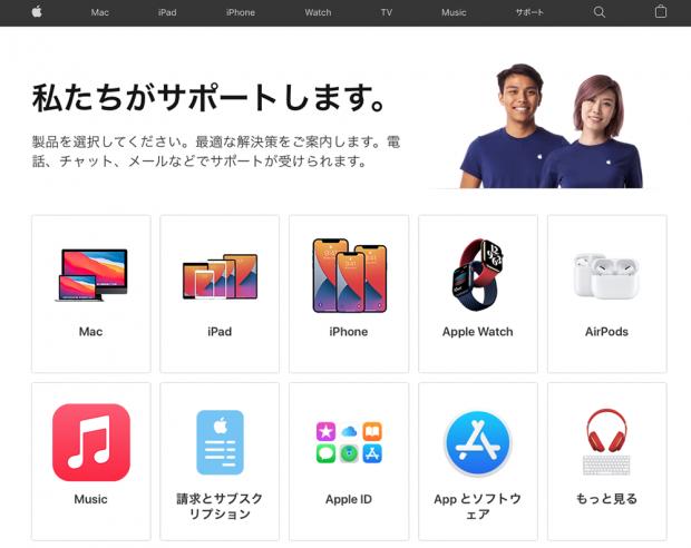 「Appleサポート」にヘルプしたが...