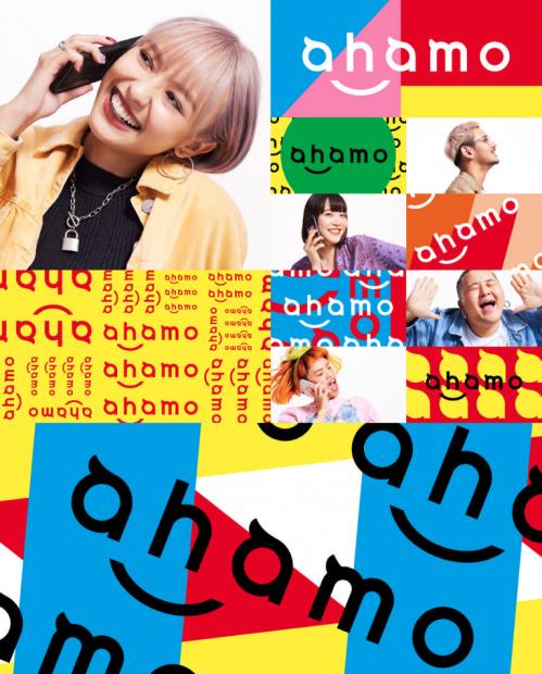 「ahamo」トップページ。「デジタルネイティブ世代」だからこのデザイン? センスなさすぎ...