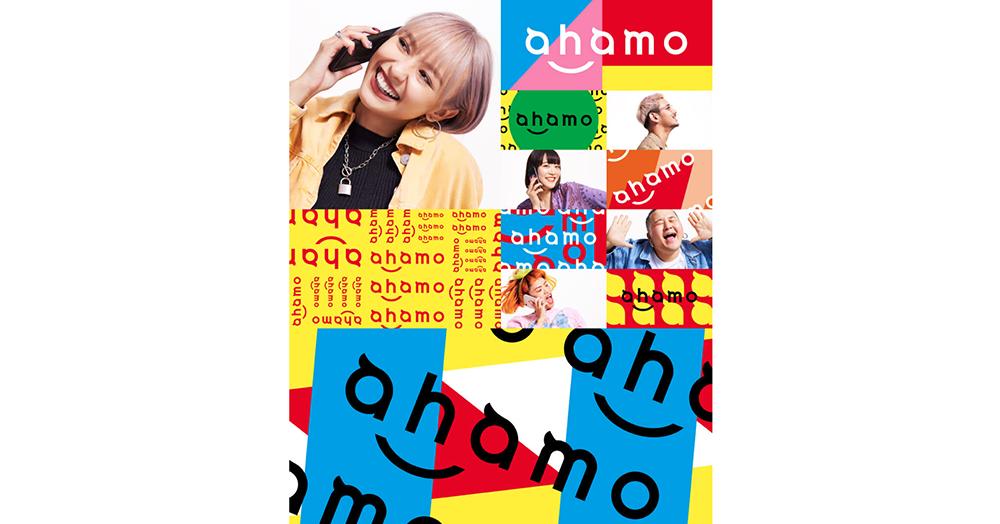 「ahamo」トップページ