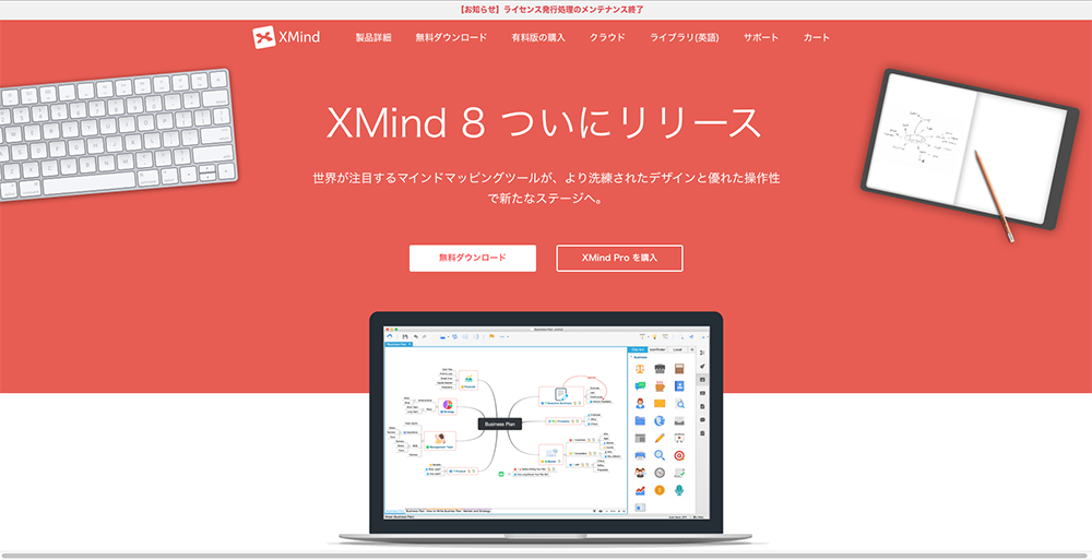 「XMind」トップページ