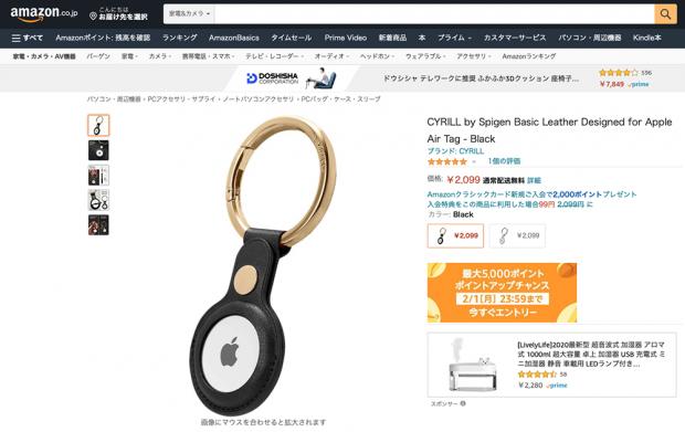 既に削除された「Amazon」の販売ページ。ブラックとホワイトの2色