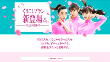 「UQ mobile」の「くりこしプラン」