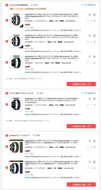 今回「AliExpress」で購入した「スポーツループ」6点で約1,000円。安い!