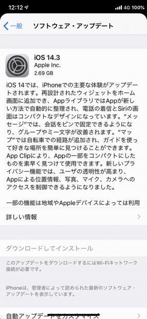 「iOS 14.3」のOTAアップデートがインストールされた