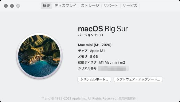 「このMacについて」画面