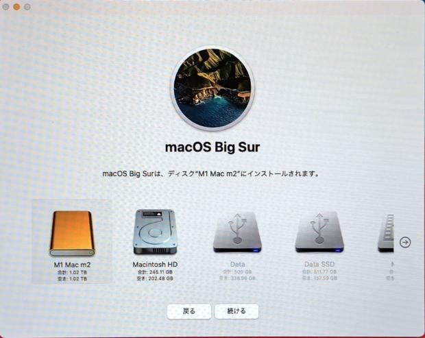 外付け「M.2 NVMe」に「macOS Big Sur」をインストール