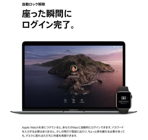 「Apple Watch」から「Mac」をロック解除の説明