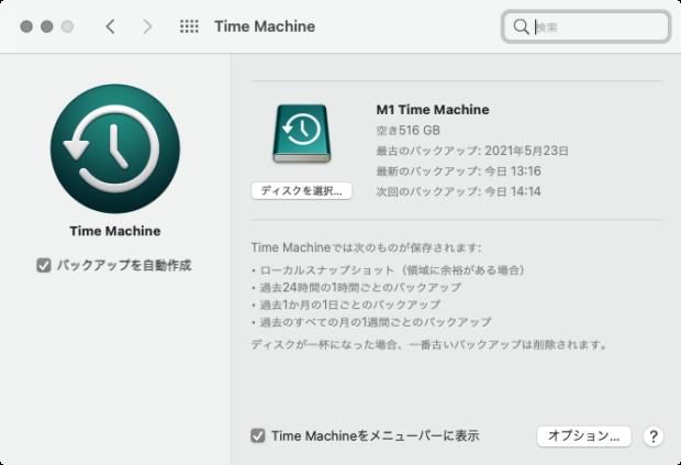 「Time Machine」を初めて使う