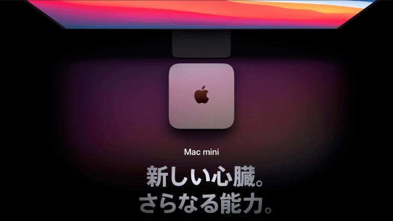 「M1 Mac mini」