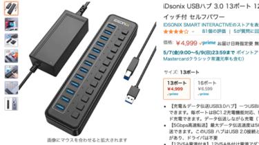 USB3.0ハブ